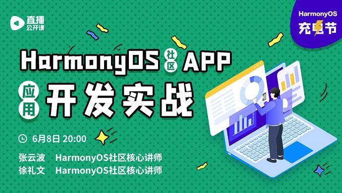 你学习,我送礼! HarmonyOS充电节,让每个开发者电力十足!-鸿蒙HarmonyOS技术社区