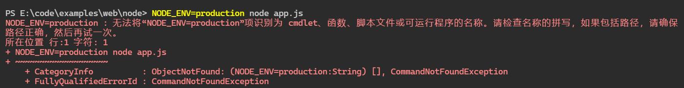 Node.js设置NODE_ENV时发生错误怎么解决?