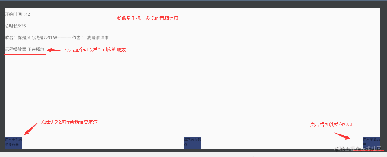 app传输信息到车载.png