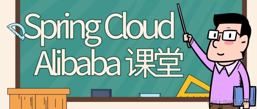 Spring Cloud Alibaba 实战(二)Nacos篇