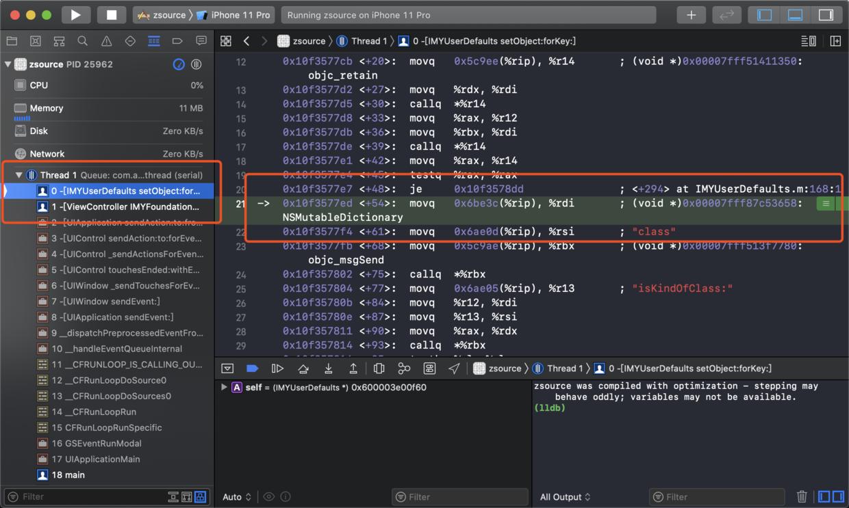 程序断点在二进制组件的代码中时的样子