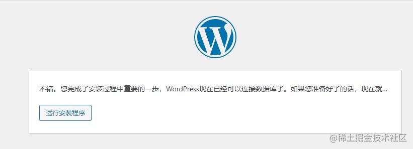 2021年Wordpress博客搭建