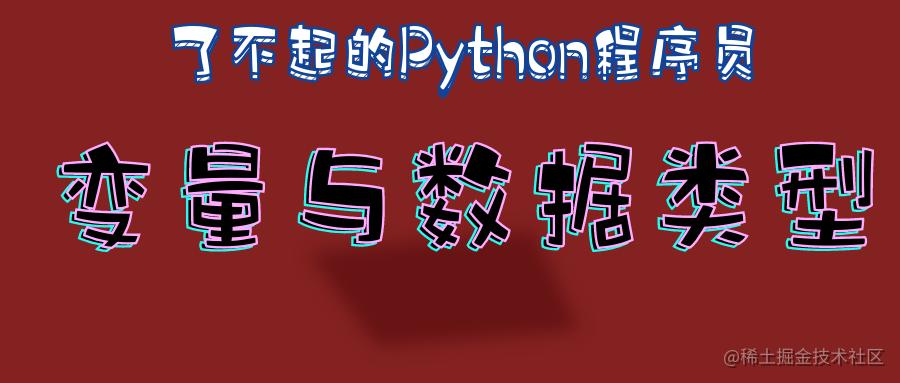 我要悄悄学Python之变量与数据类型