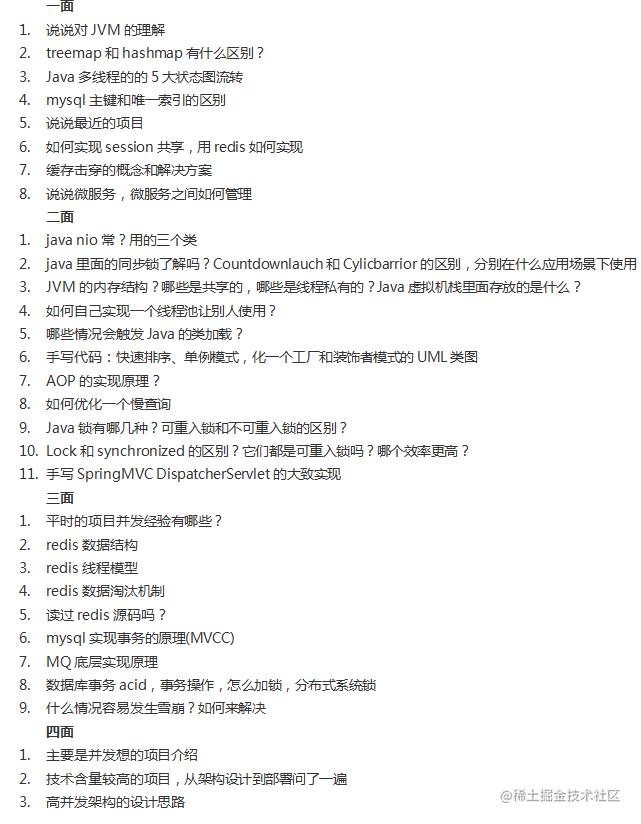 四面阿里斩获offer定级P7,2020最新最全阿里巴巴68道高级面试题