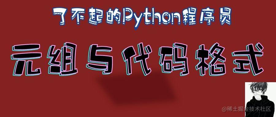 我要悄悄学Python之元组与代码格式