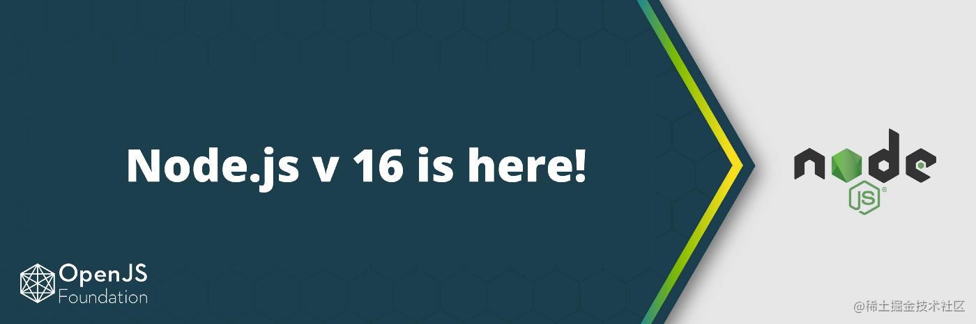 Node.js v16来了