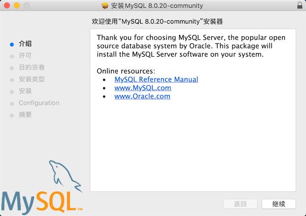 mysql-install-macos-02.png
