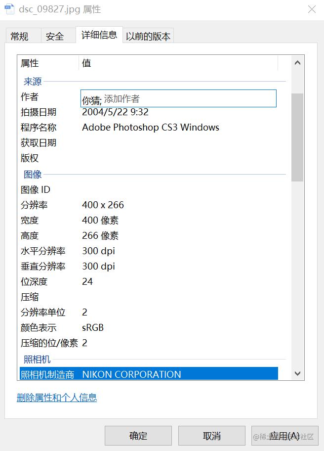 随便在电脑上找一张图右键,点开详细信息,编辑选项数据