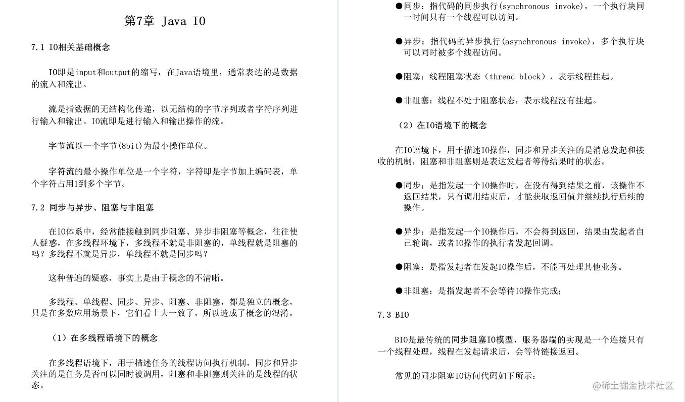 Java高级笔试宝典覆盖近3年Java笔试中98%高频知识点