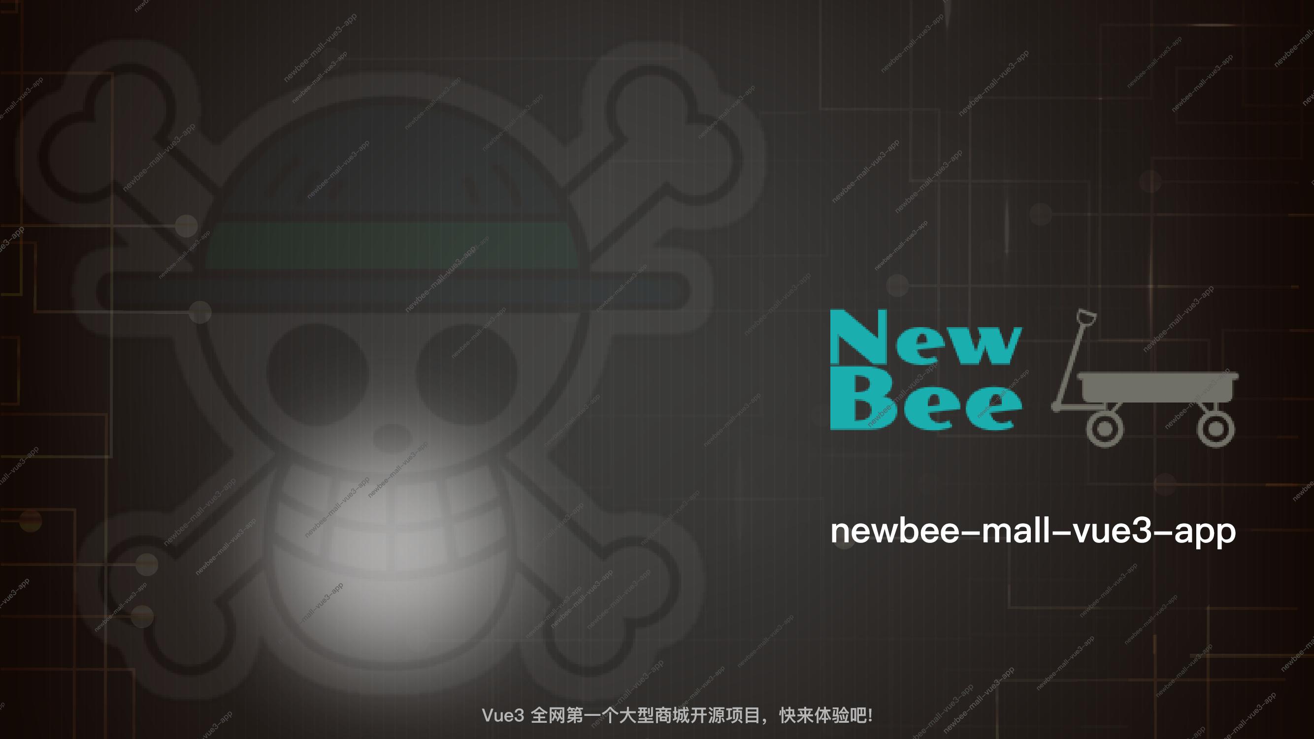 newbee-mall-vue3-app-宣传图