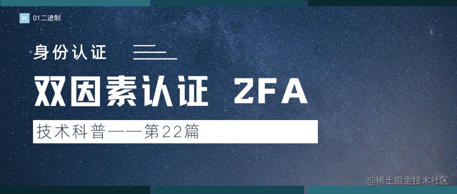 身份认证之双因素认证 2FA