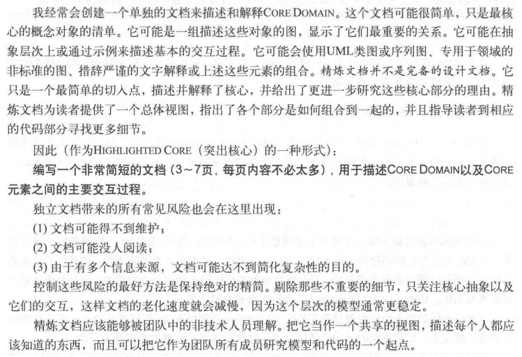 core-domain-docs