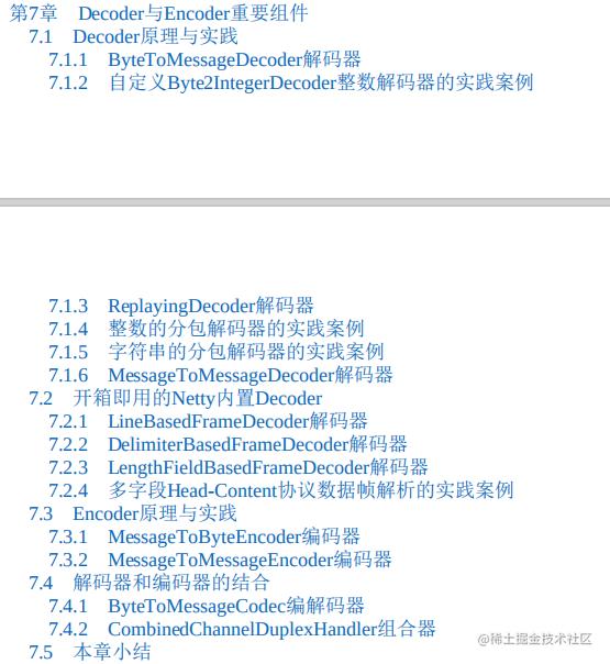 三高时代利器:Netty+Redis+ZooKeeper开源字节跳动内推600页笔记