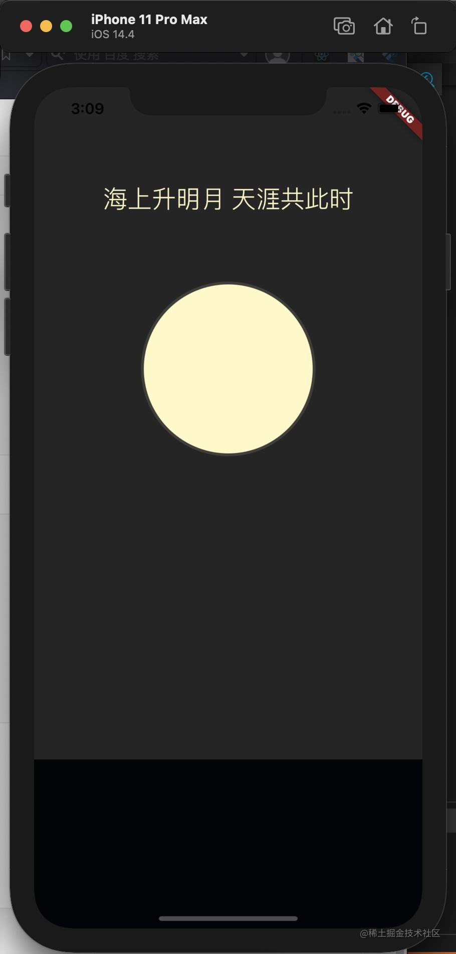 月亮绘制效果