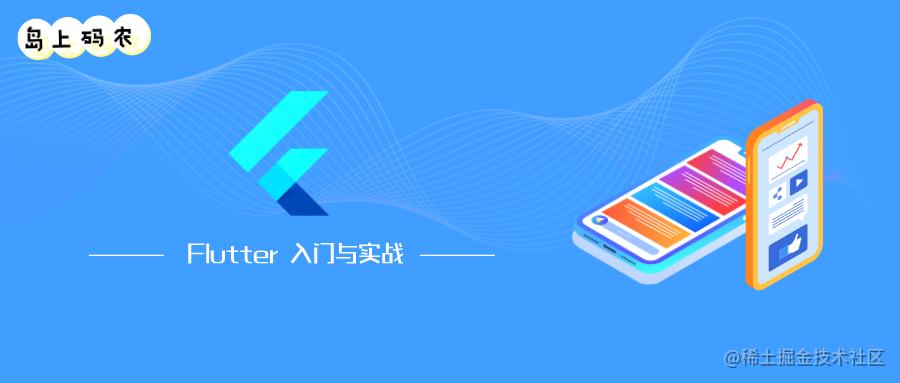 Flutter+_公众号封面首图_2021-07-26-0.png