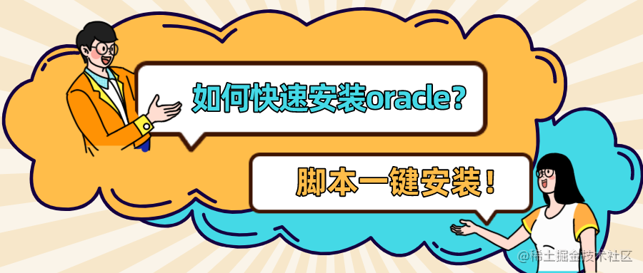 Oracle一键安装