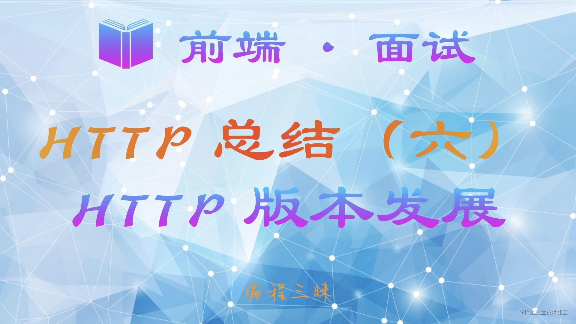 HTTP 版本发展