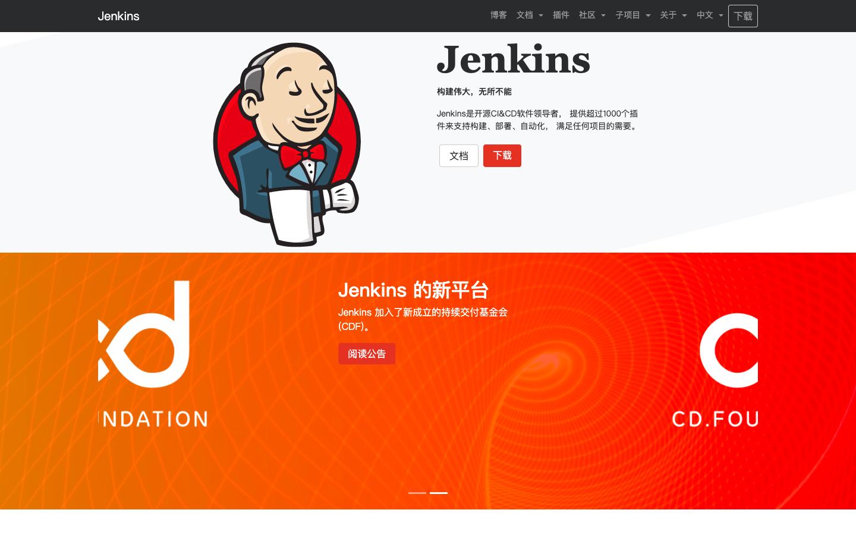 Jenkins 官网