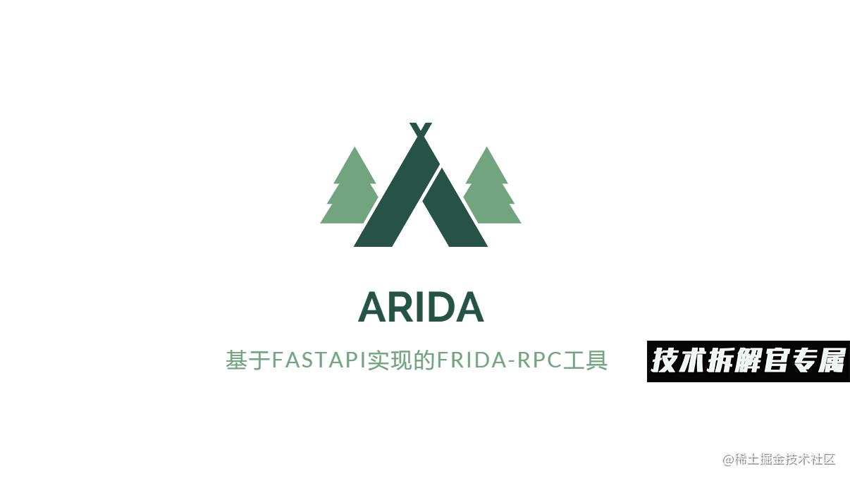 基于FastAPI实现的Frida-RPC工具-Arida解析
