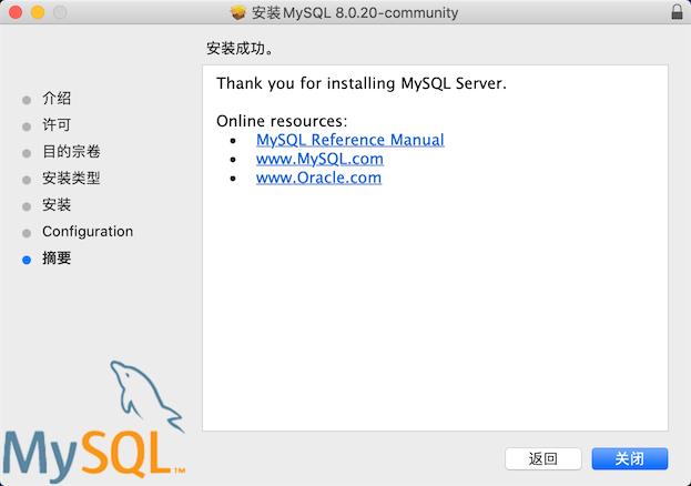 mysql-install-macos-08.png