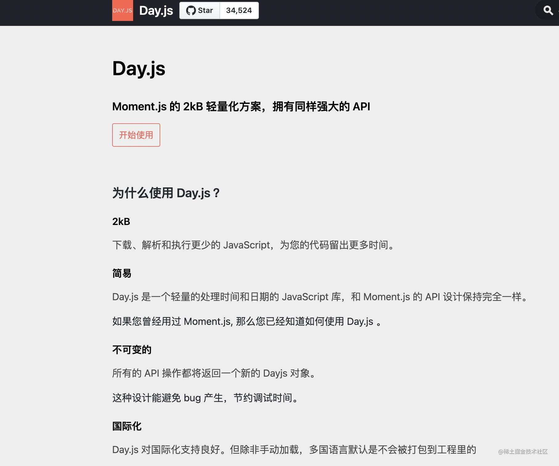 dayJS-office