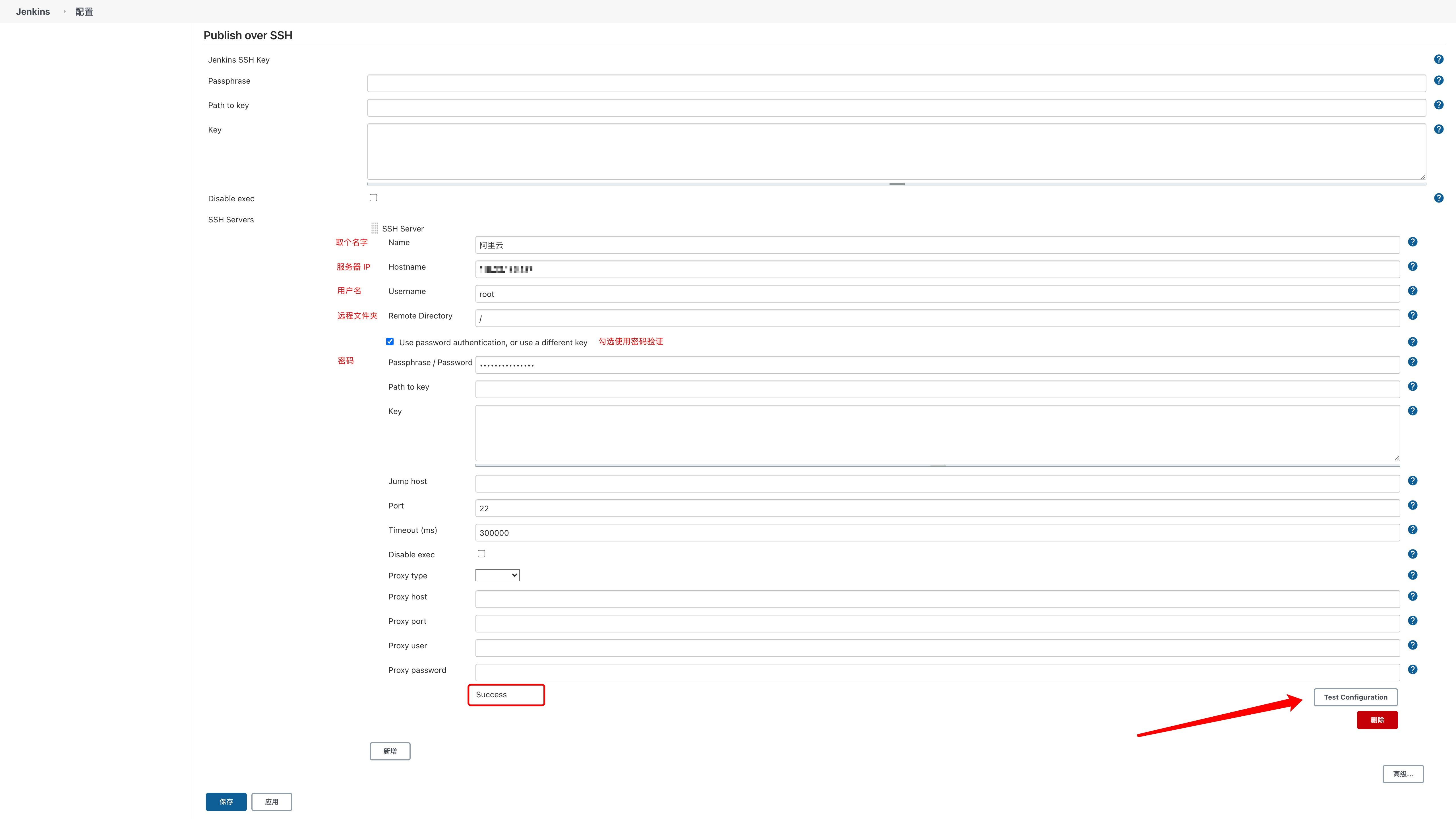 配置 Publish Over SSH