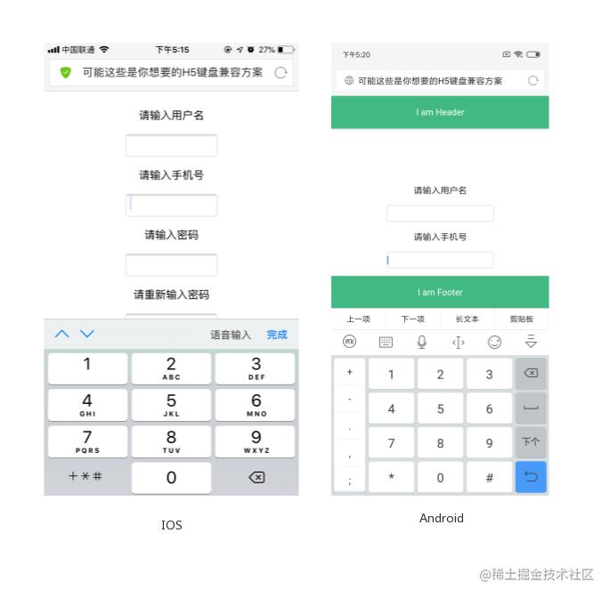 软键盘弹起,IOS 和 Android 的 webview 不同表现