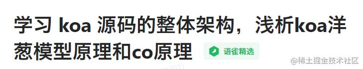 koa源码语雀精选标识