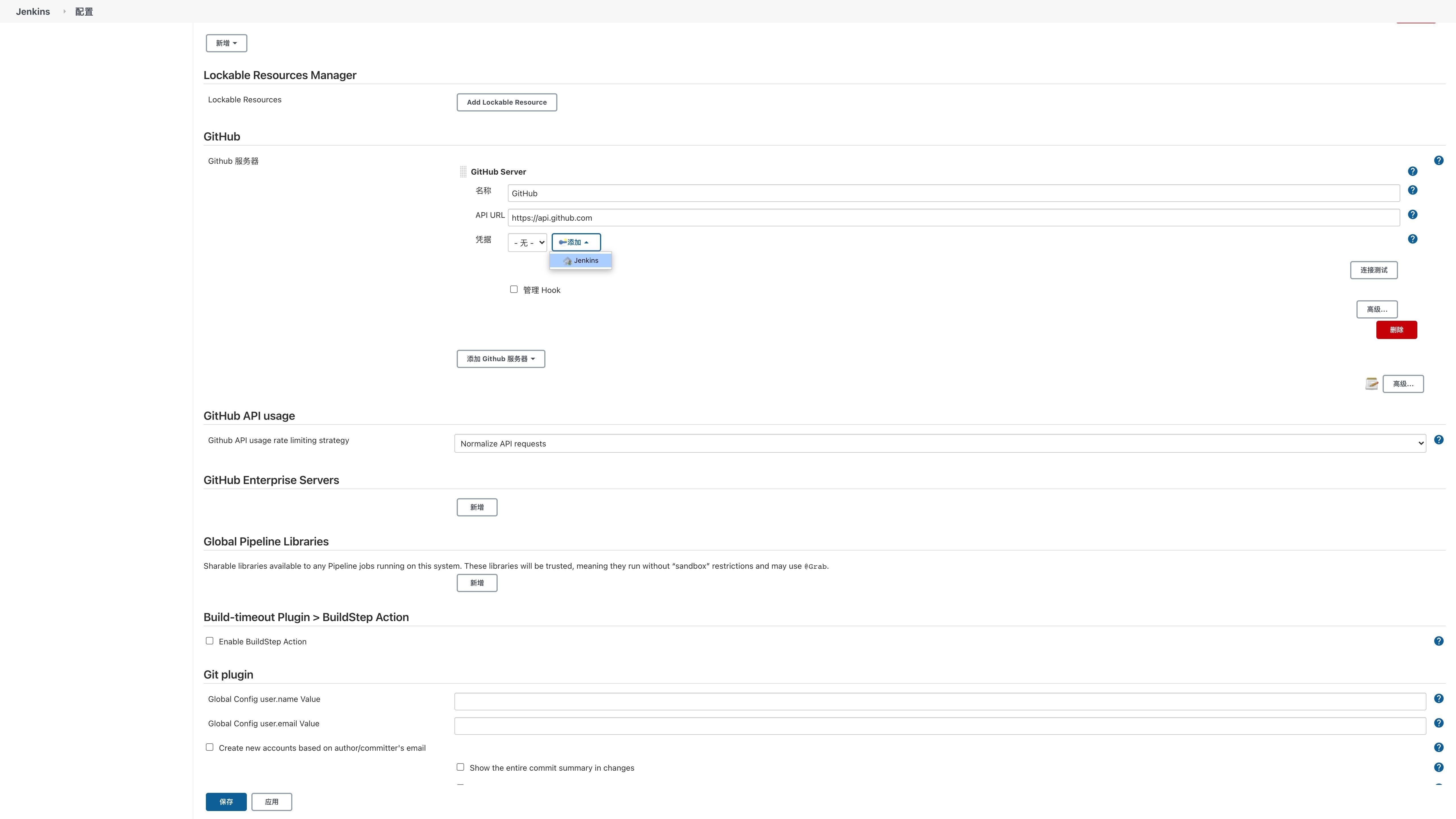 添加 GitHub 服务器