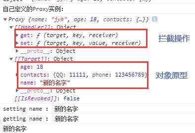 自己写的 Proxy 实例的运行结果