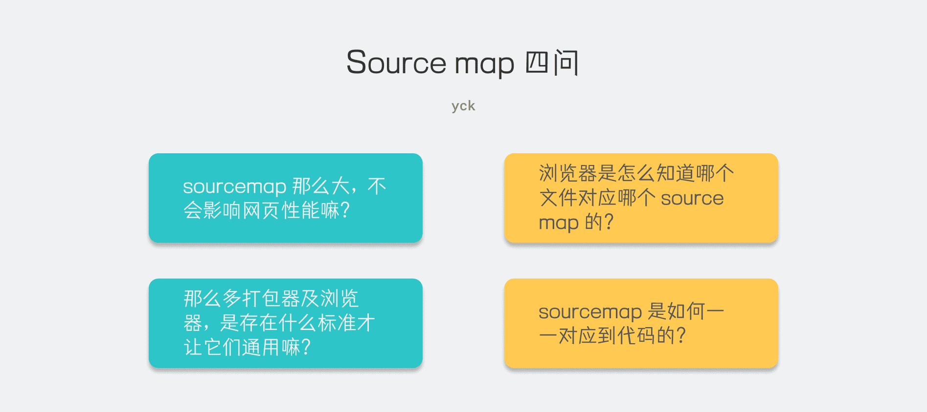 Source map 四问