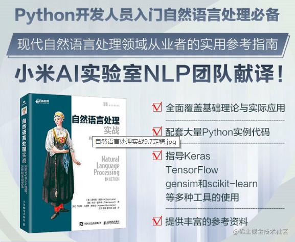 推荐给中高级Python开发人员的自然语言处理书