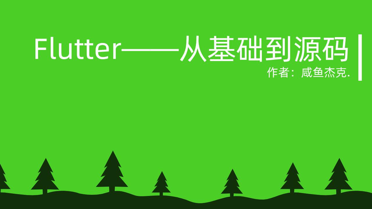 Fluttr应用——5个高效的Flutter开发工具