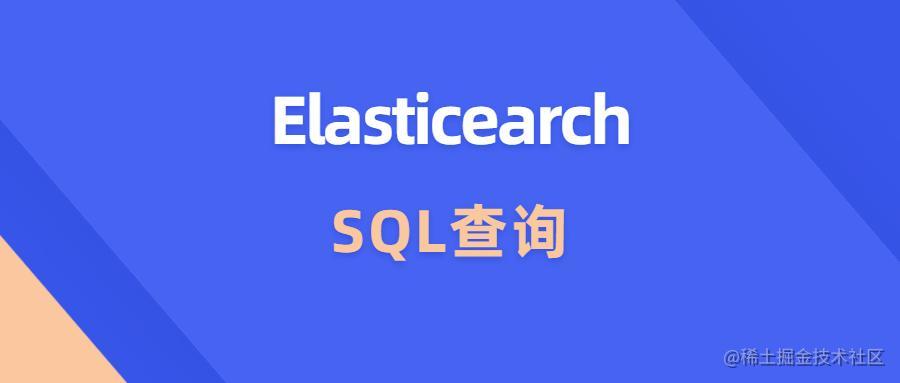 Elasticsearch官方已支持SQL查询,用起来贼方便!