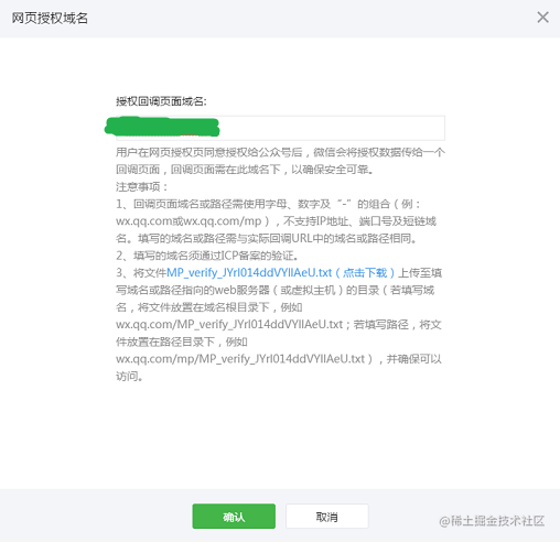 wechat-pay-host2.png