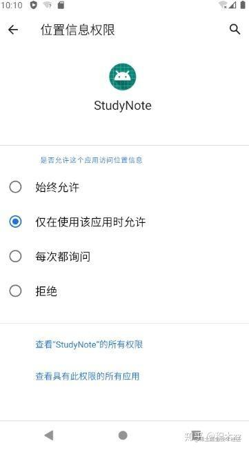 Android11设备上,targetSdkVersion=30的应用,申请后台位置权限