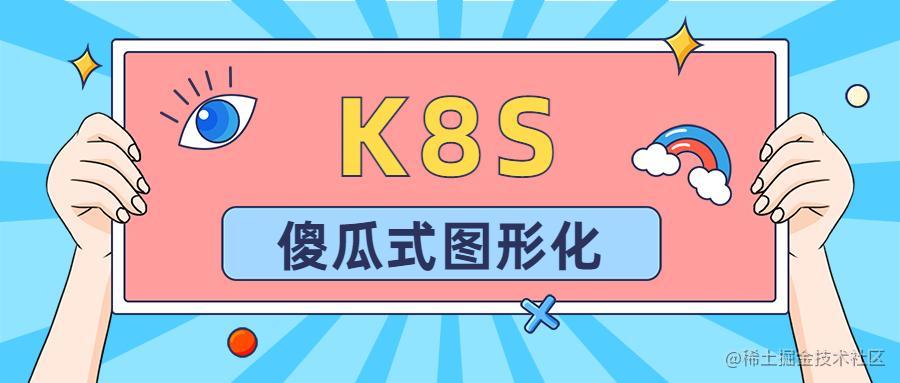 再见命令行!K8S傻瓜式安装,图形化管理真香!