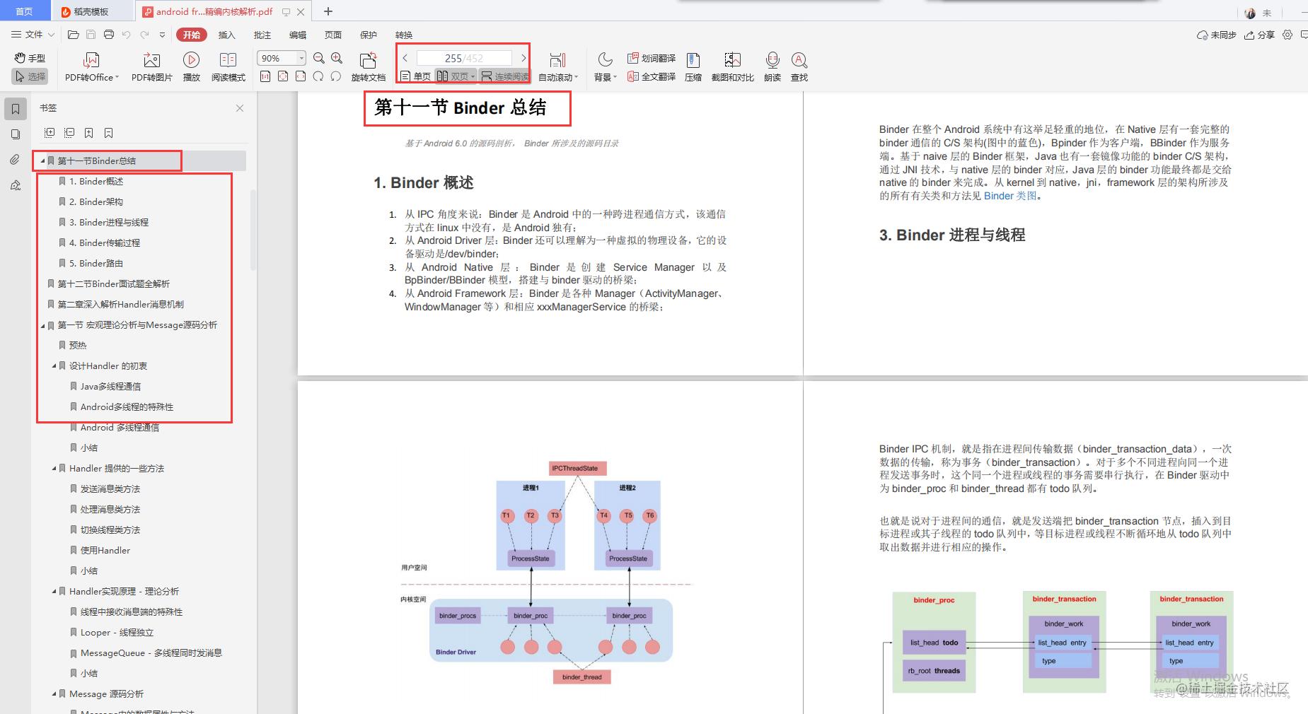 framework第十一节