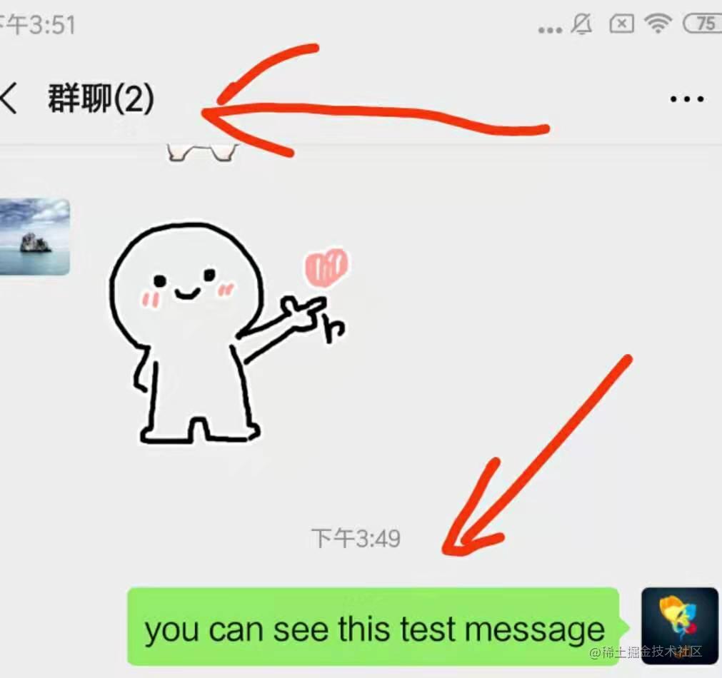 send-test-message