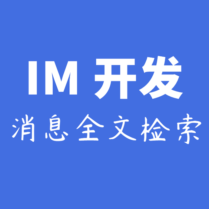JackJiang于2021-08-03 15:12发布的图片