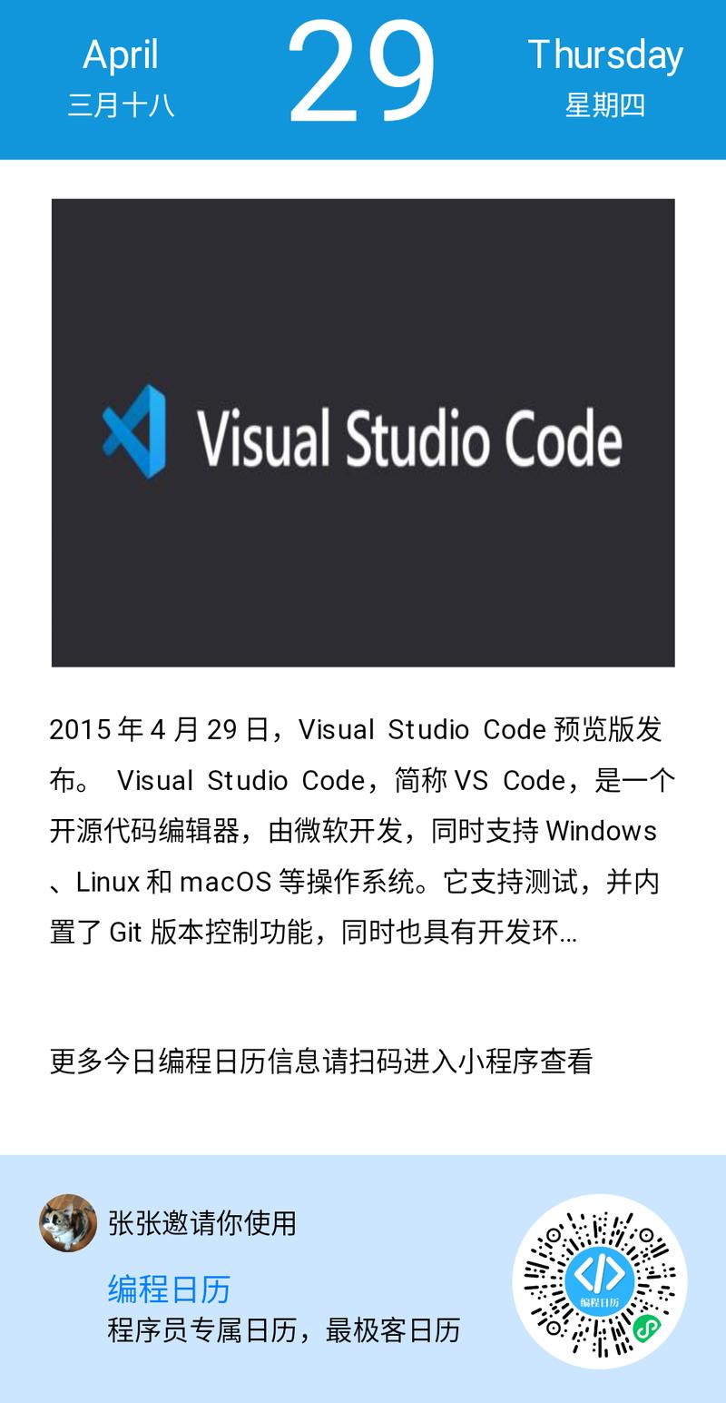 杭州程序员张张于2021-04-29 12:18发布的图片