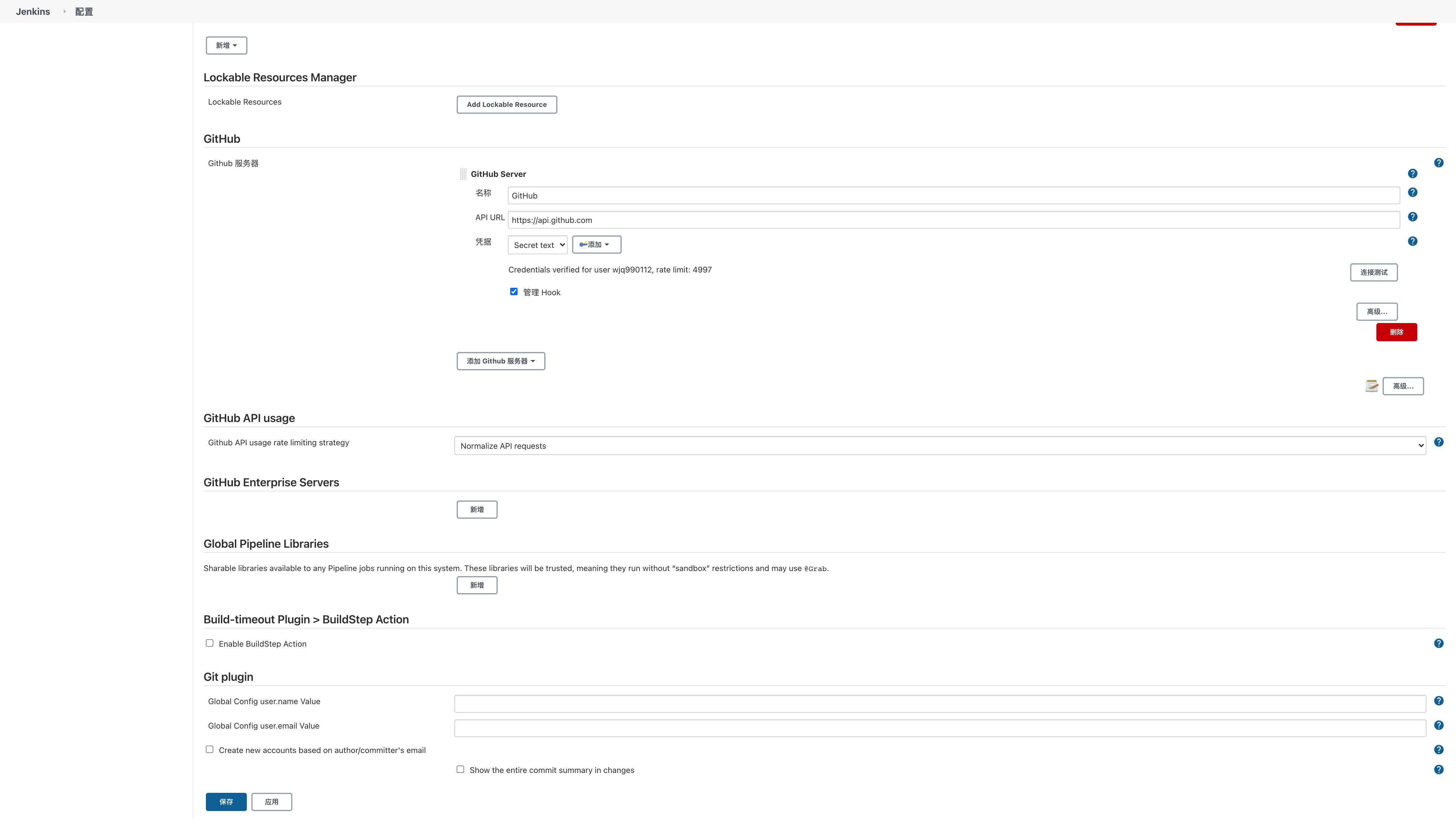 GitHub 配置完成