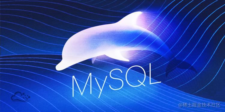 超深度解读MySQL