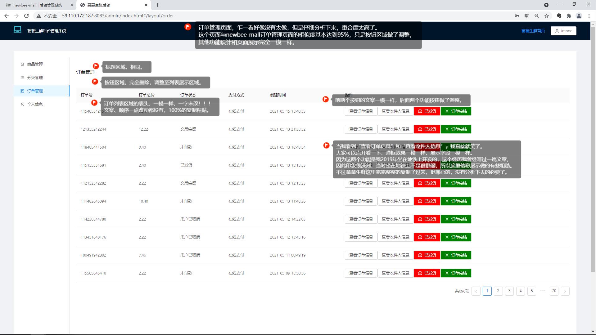 慕慕生鲜订单管理页面2