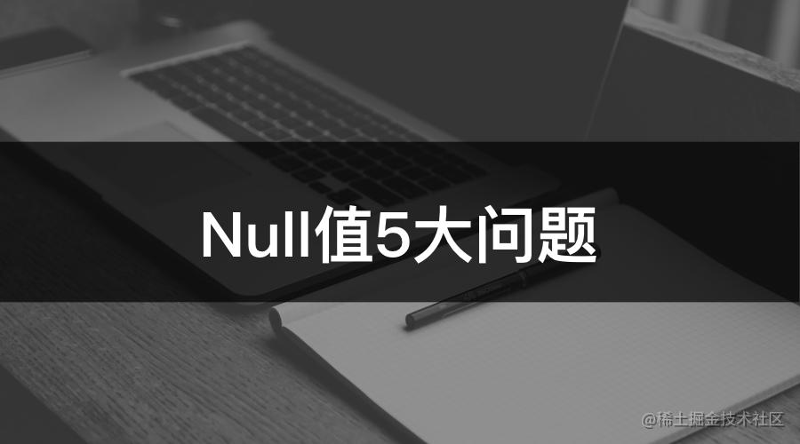MySQL为Null会导致5个问题,个个致命!
