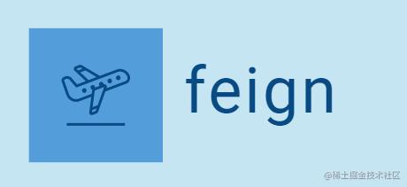 SpringCloud 源码系列(12)— 服务调用Feign 之 基础使用篇
