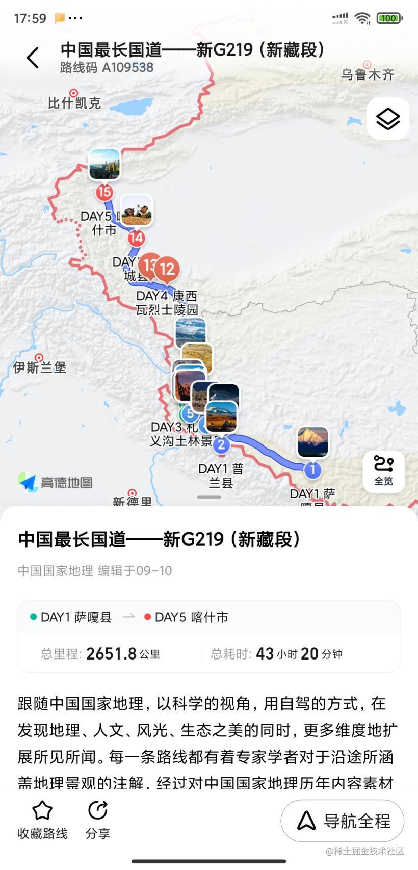 """高德地图推出""""趣游"""",上线 500 余条自驾游路线,全程可导航"""