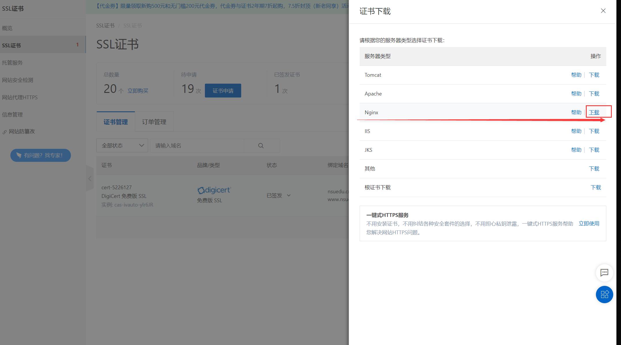 aliyun-download-cert