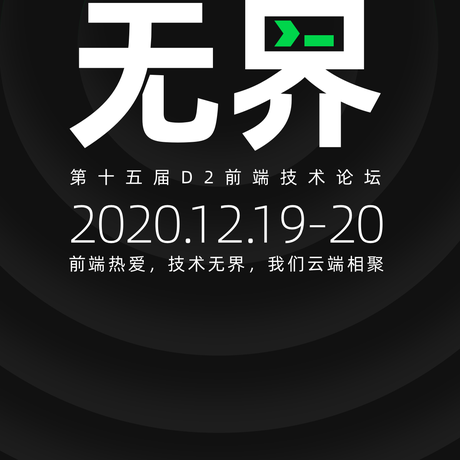 D2前端技术论坛于2020-10-29 11:20发布的图片