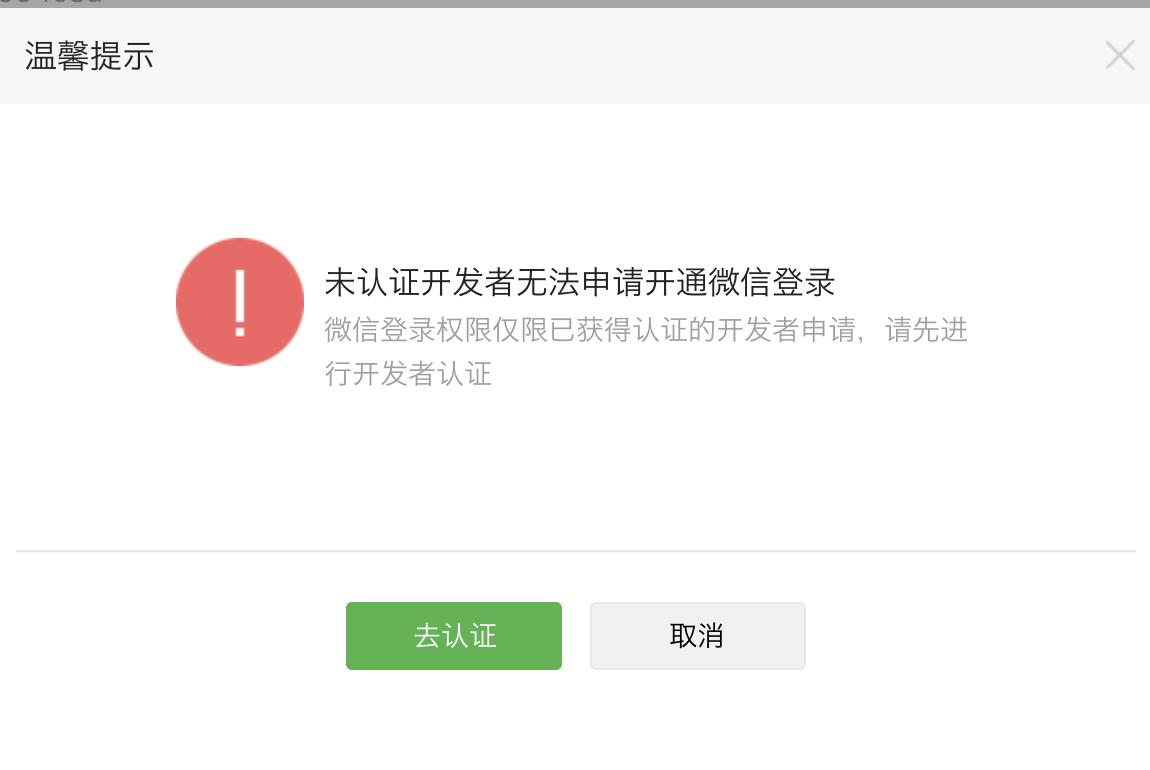 目前最全的第三方平台 授权(OAuth2.0)登录接入指南